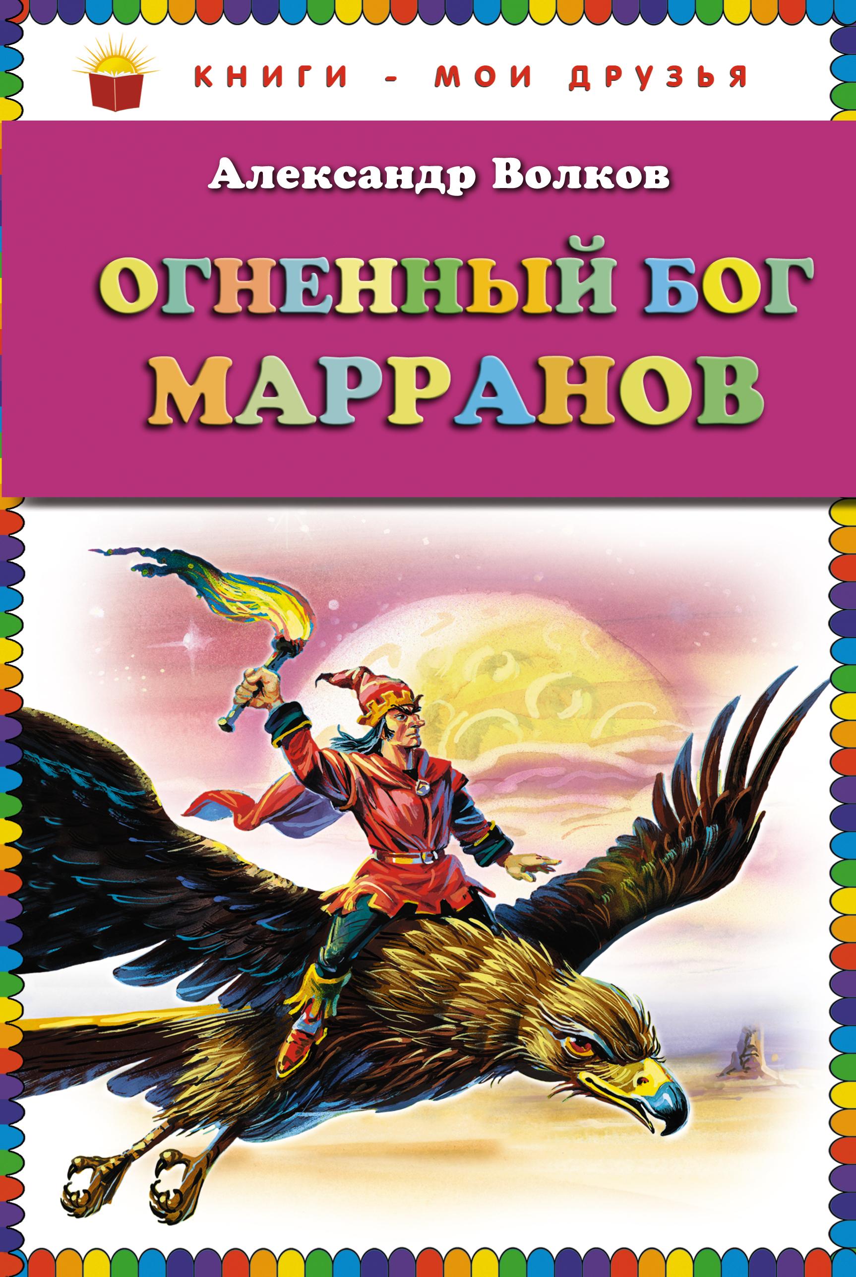 Александр Волков Огненный бог Марранов (ст. изд.)