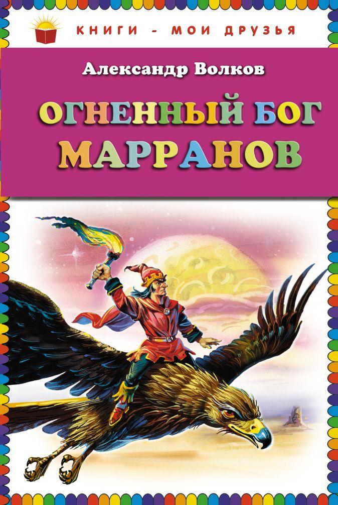 Александр Волков - Огненный бог Марранов (ст. изд.) обложка книги