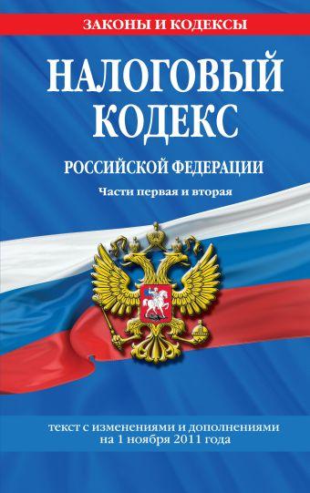 Налоговый кодекс Российской Федерации. Части первая и вторая : текст с изм. и доп. на 1 ноября 2011 г.