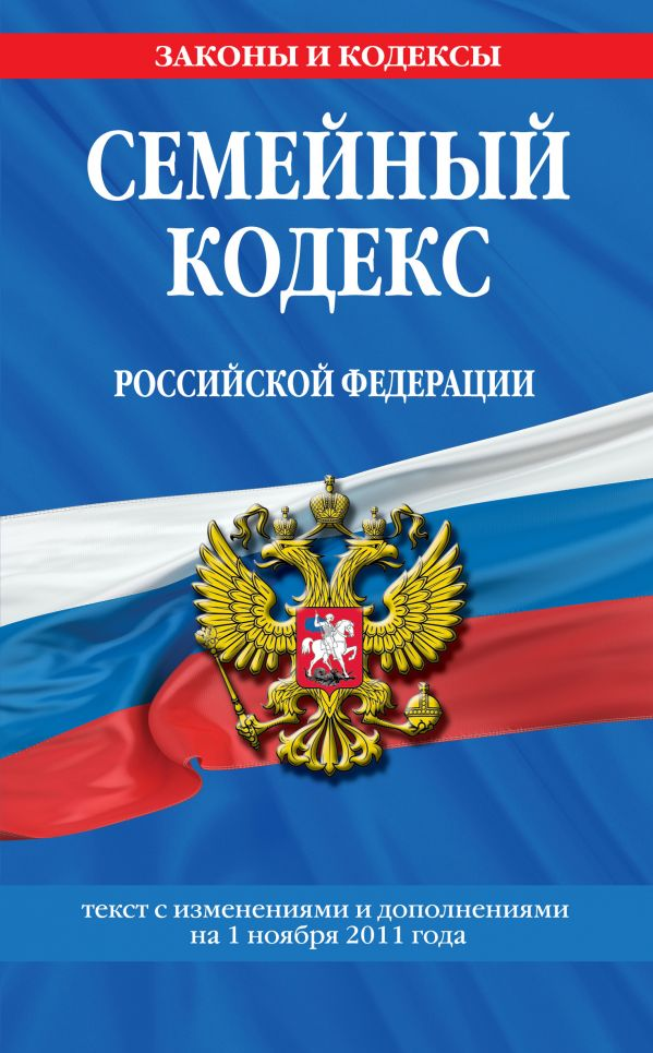 Семейный кодекс Российской Федерации : текст с изм. и доп. на 1 ноября 2011 г.