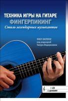 Капоне Ф. - Техника игры на гитаре: Фингерпикинг - стиль легендарных музыкантов (+CD)' обложка книги
