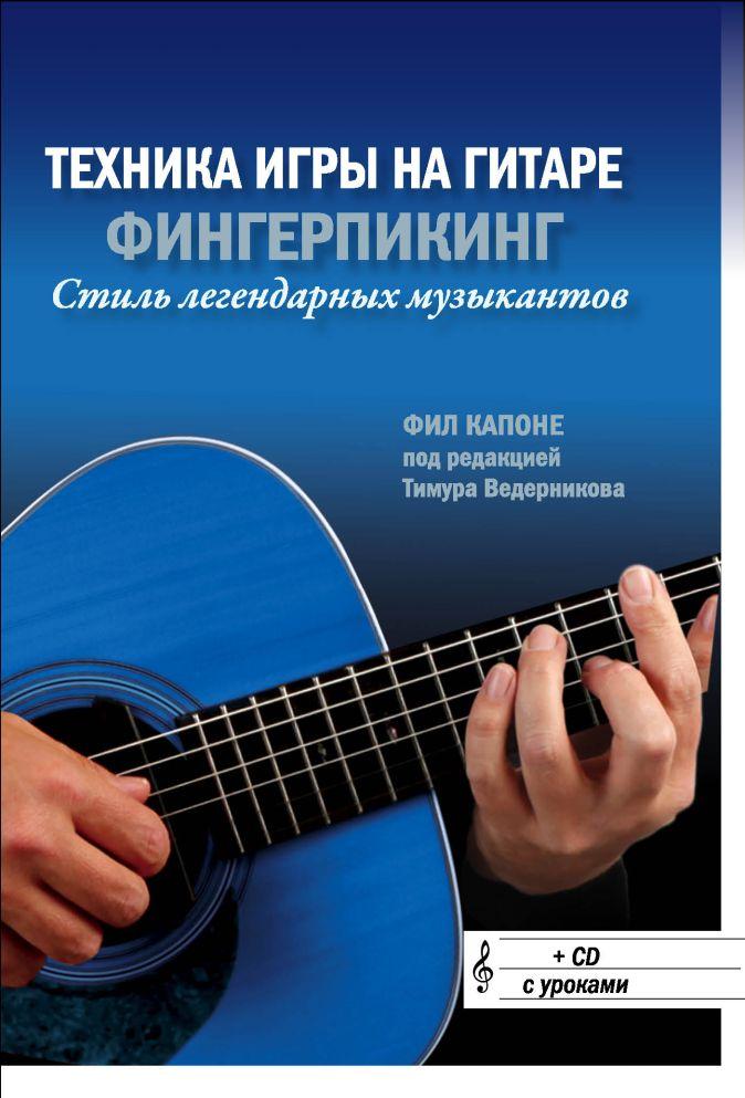 Капоне Ф. - Техника игры на гитаре: Фингерпикинг - стиль легендарных музыкантов (+CD) обложка книги