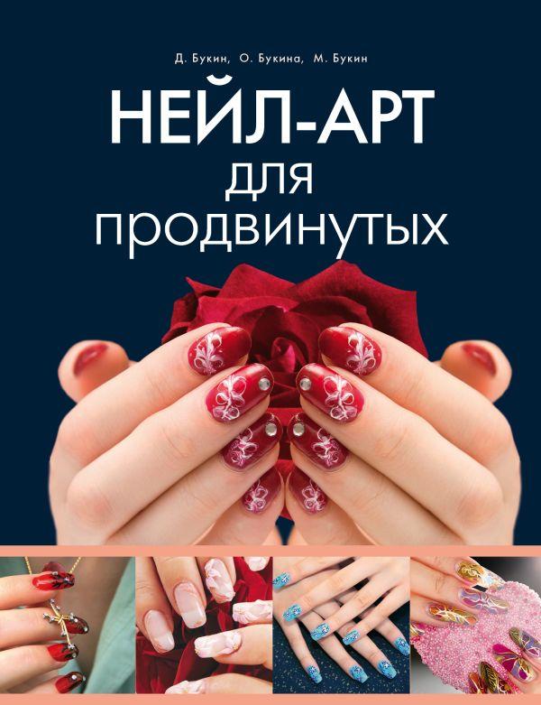 Нейл-арт для продвинутых Букин Д., Букин М., Букина О.