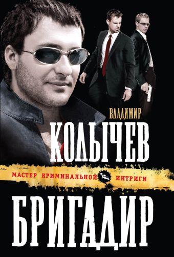 Бригадир Колычев В.Г.