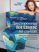 Шрейер А. - Двустороннее вязание на спицах: классические модели в оригинальном исполнении' обложка книги