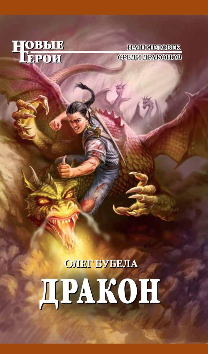Бубела О. - Дракон обложка книги