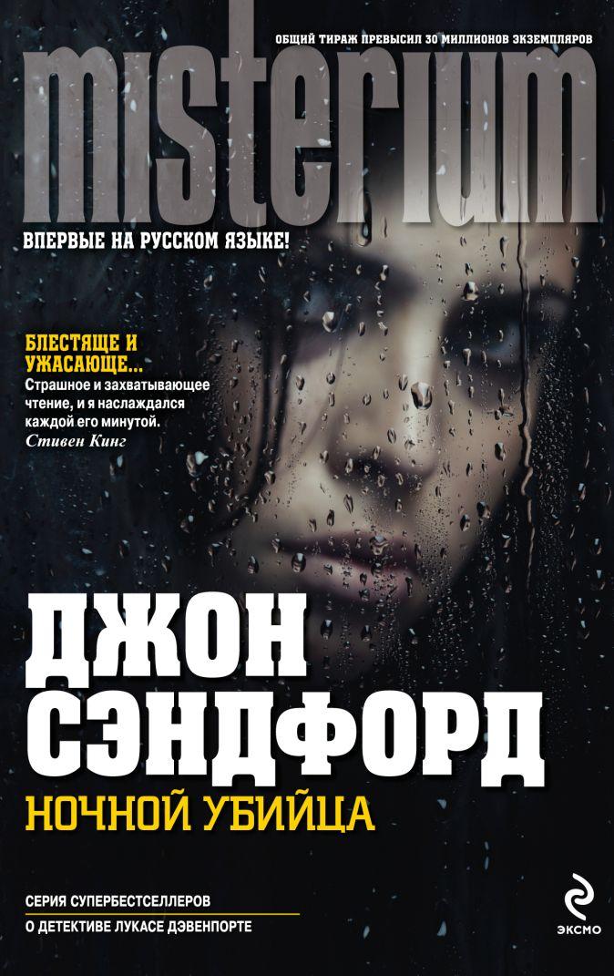 Сэндфорд Д. - Ночной убийца обложка книги