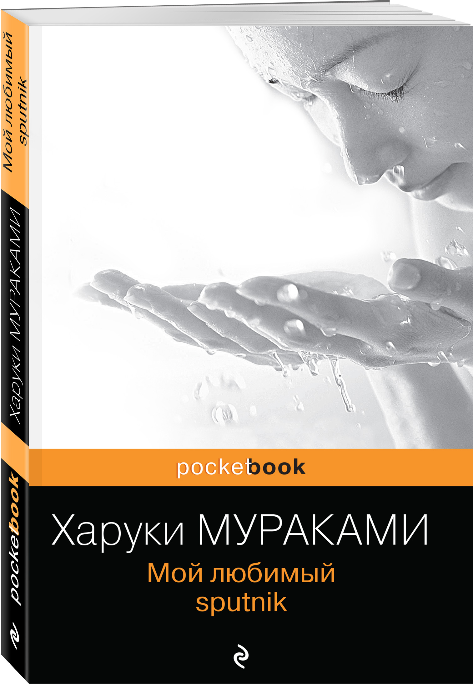 Харуки Мураками Мой любимый sputnik мураками х мой любимый sputnik мягк pocket book мураками х эксмо page 9
