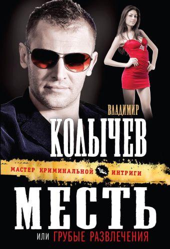 Месть, или Грубые развлечения Колычев В.Г.