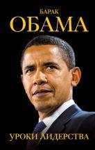 Линн Ш. - Барак Обама: уроки лидерства' обложка книги