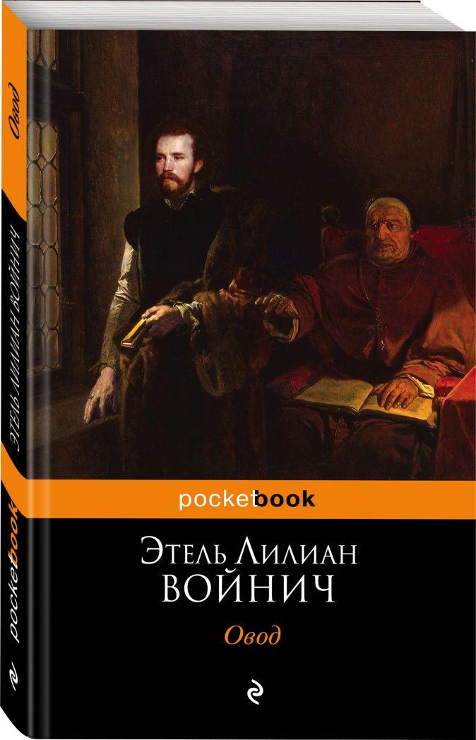 Этель Лилиан Войнич - Овод обложка книги