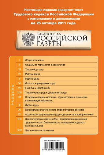 Трудовой кодекс Российской Федерации : текст с изм. и доп. на 25 октября 2011 г.