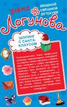 Логунова Е.И. - Шопинг с Санта Клаусом. Любовные игры по Интернету' обложка книги