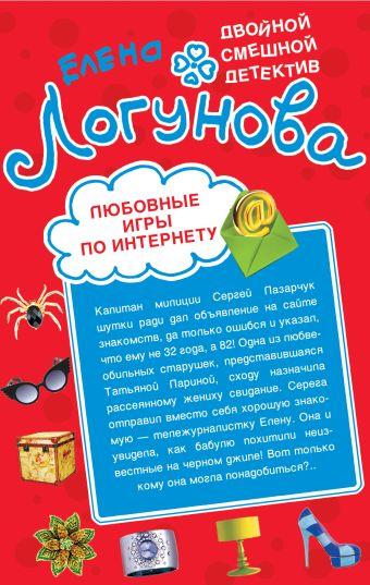 Шопинг с Санта Клаусом. Любовные игры по Интернету Логунова Е.И.