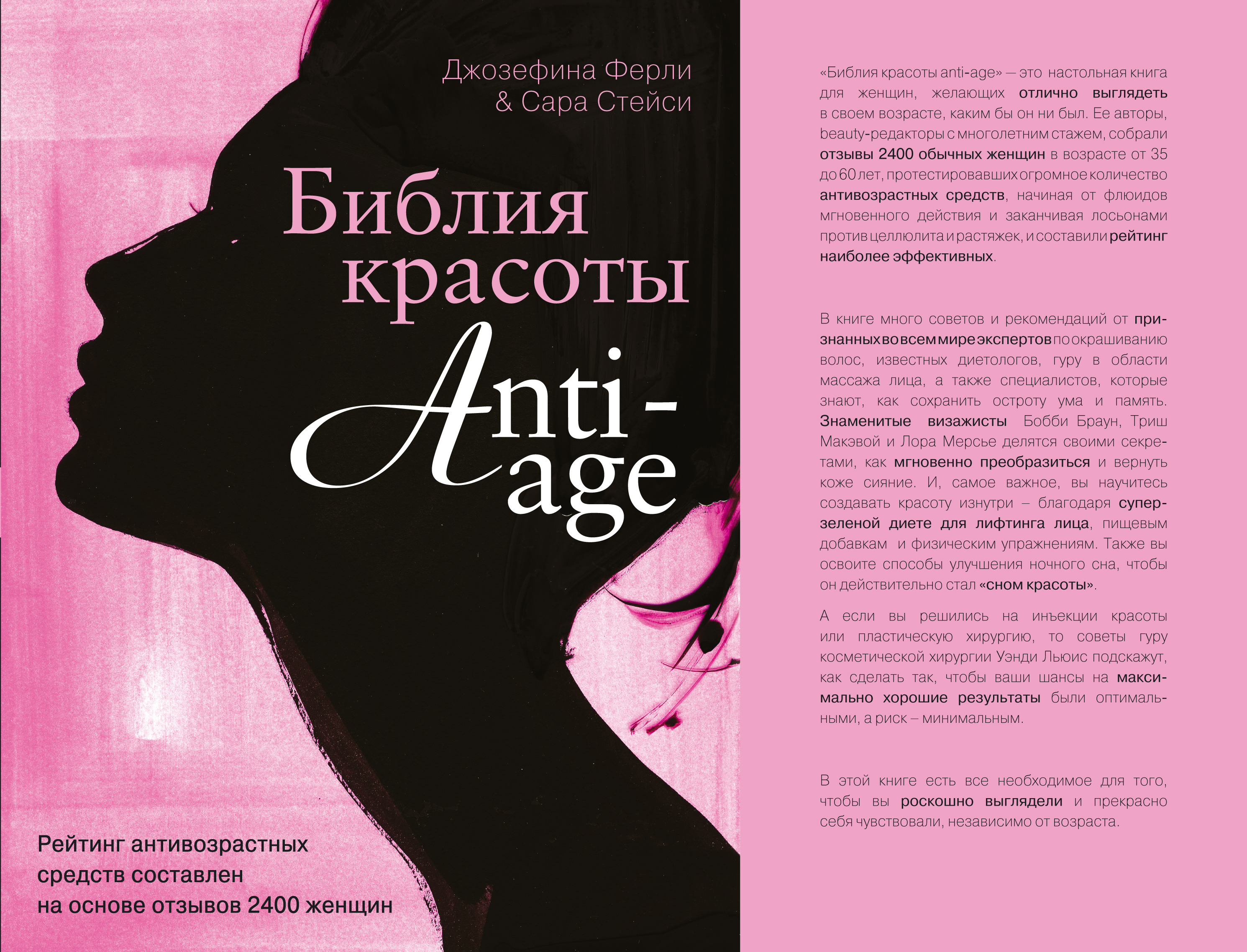 Сара Стейси, Джозефина Ферли Библия красоты anti- age