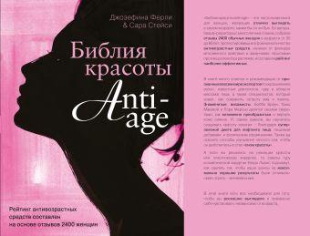 Библия красоты anti- age Сара Стейси, Джозефина Ферли