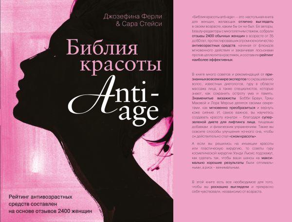 Библия красоты anti- age Стейси С., Ферли Д.