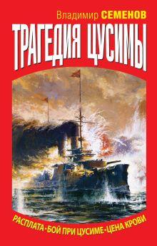 ВМФ. Подлинная история войны на море
