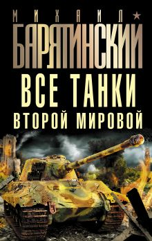Все танки Второй Мировой