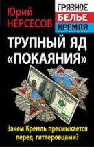 Нерсесов Ю. - Трупный яд «покаяния». Зачем Кремль пресмыкается перед гитлеровцами?' обложка книги
