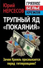 Нерсесов Ю. - Трупный яд «покаяния». Зачем Кремль пресмыкается перед гитлеровцами? обложка книги