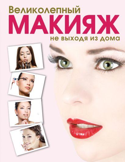 Великолепный макияж не выходя из дома (KRASOTA. Домашний салон) - фото 1