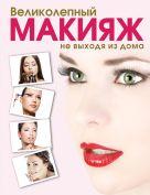 Таммах Я. - Великолепный макияж не выходя из дома (KRASOTA. Домашний салон)' обложка книги
