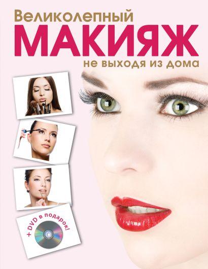 Великолепный макияж не выходя из дома + DVD (KRASOTA. Домашний салон) - фото 1