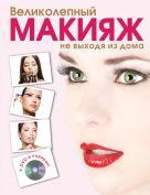 Яна Таммах - Великолепный макияж не выходя из дома + DVD (KRASOTA. Домашний салон)' обложка книги