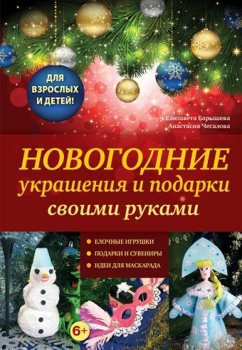 Новогодние украшения и подарки своими руками Чесалова А., Барышева Е.А.
