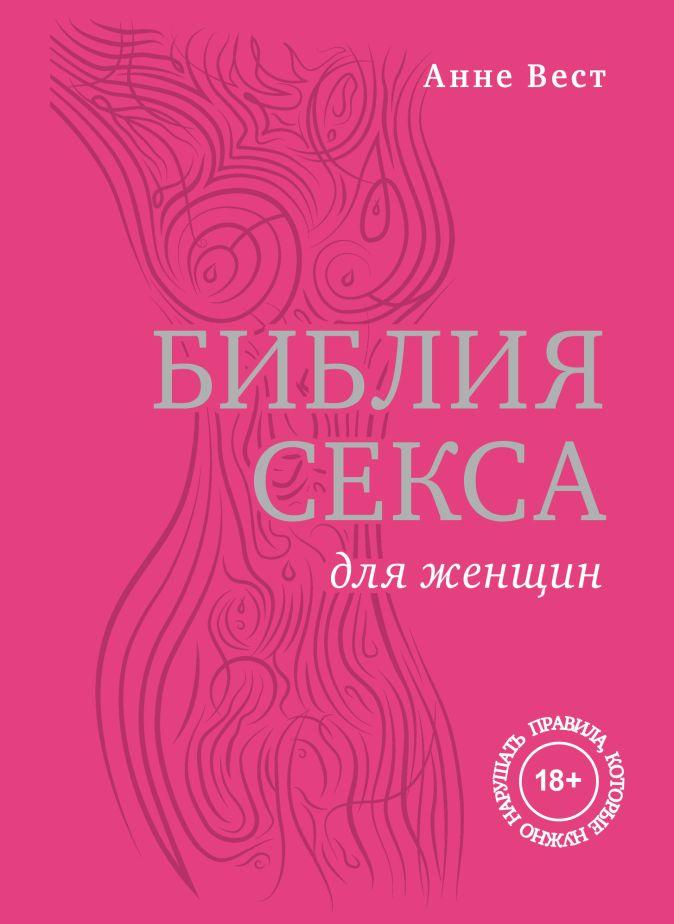 Анне Вест - Библия секса для женщин. Правила, которые нужно нарушать обложка книги