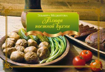 Блюда постной кухни Меджитова Э.Д.