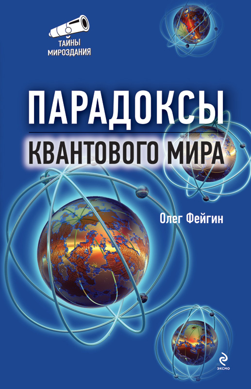 Парадоксы квантового мира Фейгин О.О.
