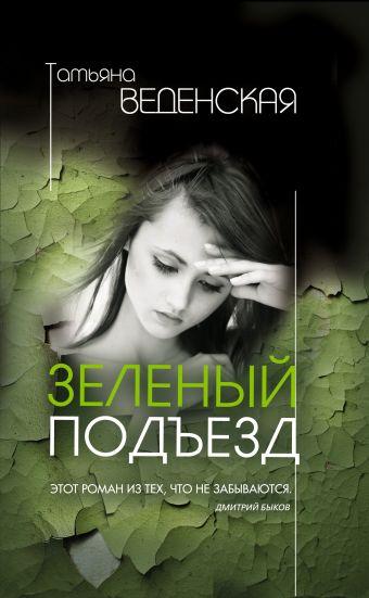 Зеленый подъезд Веденская Т.