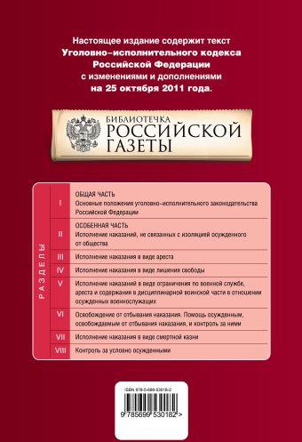 Уголовно-исполнительный кодекс Российской Федерации : текст с изм. и доп. на 25 октября 2011 г.