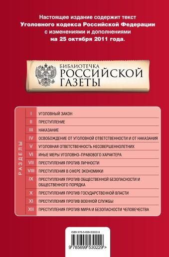 Уголовный кодекс Российской Федерации : текст с изм. и доп. на 25 октября 2011 г.