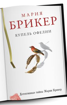 Купель Офелии