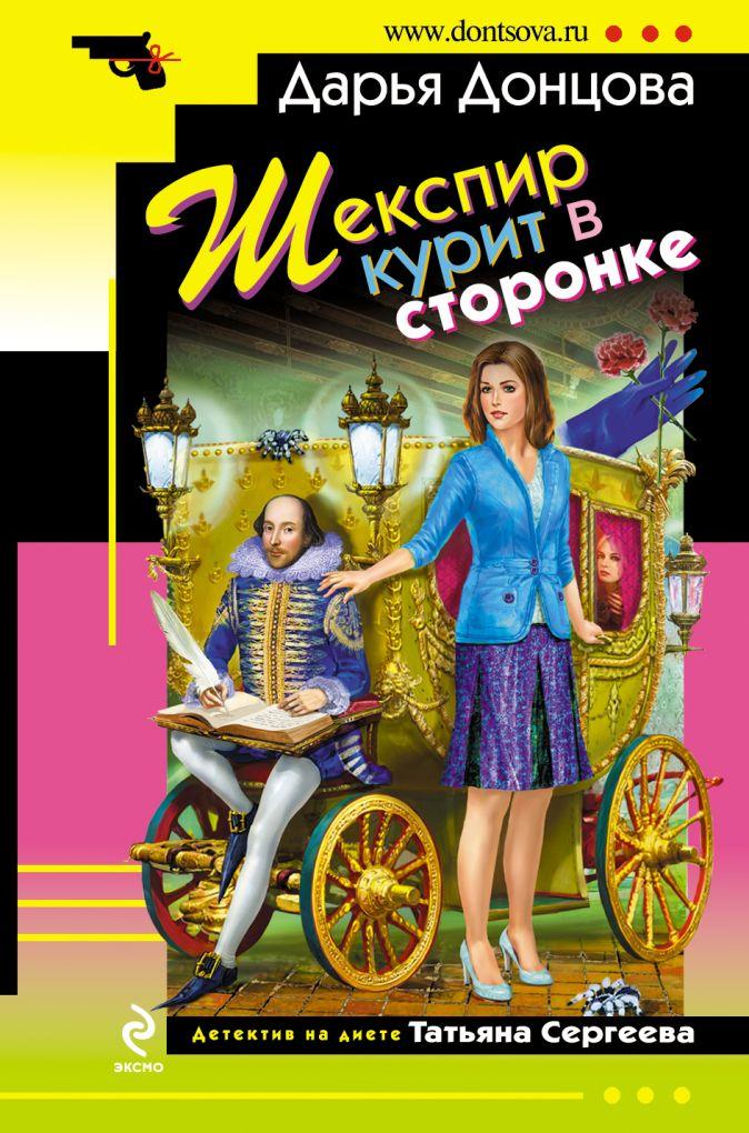 Дарья Донцова - Шекспир курит в сторонке обложка книги