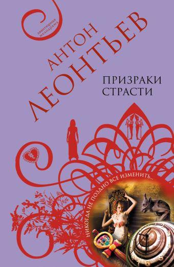 Призраки страсти Леонтьев А.В.