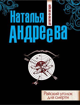 Райский уголок для смерти Андреева Н.В.