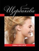 Щербакова Г. - Слабых несет ветер' обложка книги