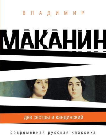 Две сестры и Кандинский Маканин В.С.
