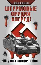 Куровски Ф. - Штурмовые орудия вперед! «Штурмгешютце» в бою' обложка книги