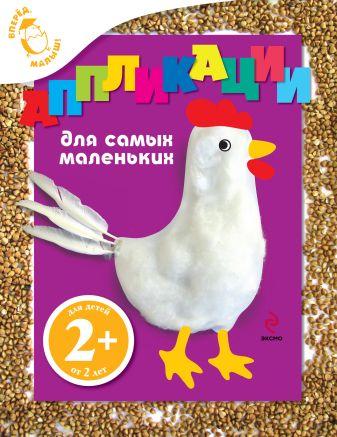 Ульева Е.А. - 2+ Аппликации для самых маленьких (курица) обложка книги