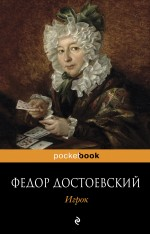 Игрок Федор Достоевский