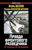 Бескин И., Алексеева-Бескина Т. - Правда фронтового разведчика. 27 месяцев на передовой' обложка книги