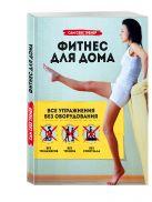 Лорен М., Кларк Д. - Фитнес для дома. Упражнения без оборудования' обложка книги