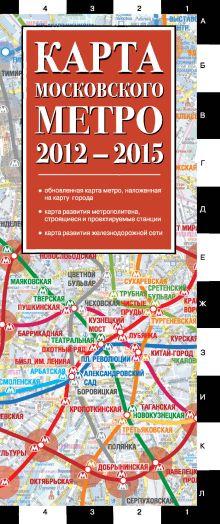 Карта московского метро 2012-2015