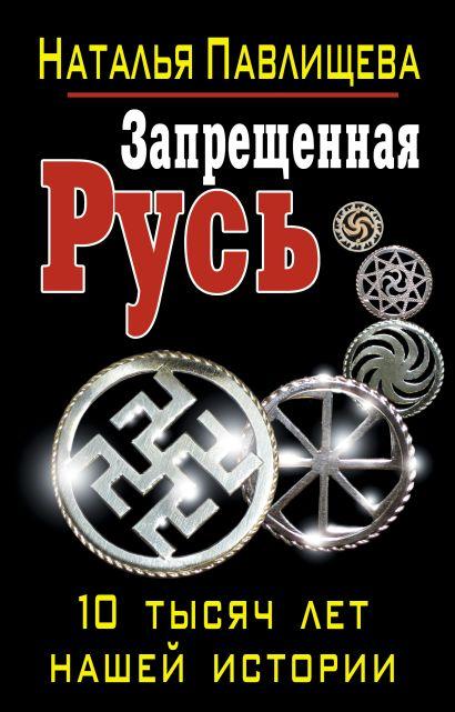 Запрещенная Русь. 10 тысяч лет нашей истории - фото 1