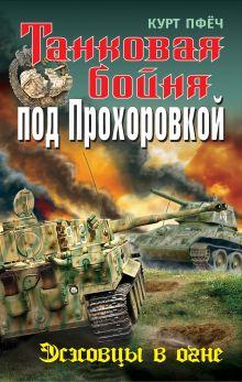 Танковая бойня под Прохоровкой. Эсэсовцы в огне